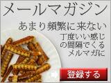 遠州さんぼしメールマガジン登録