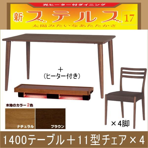 ステルス こたつ★光ヒーターダイニングこたつ5点セット(1400テーブル+1型チェア×4)