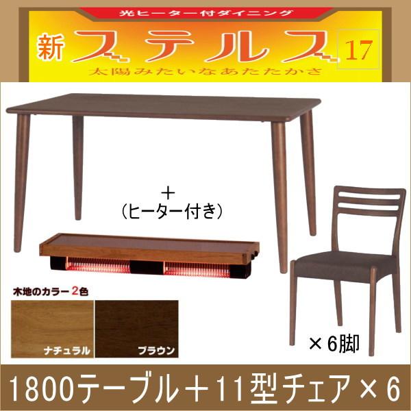ステルス こたつ★光ヒーターダイニングこたつ7点セット(1800テーブル+1型チェア×6)