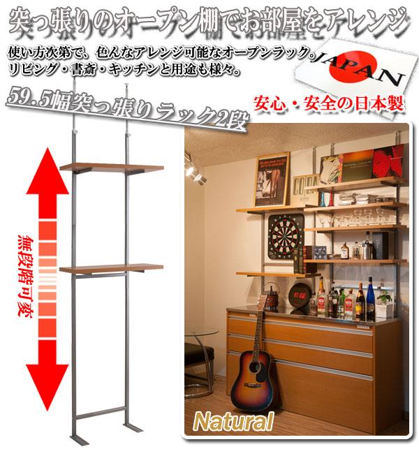 突っ張り 壁面収納 無段階調整2枚棚 オープンラック 幅59.5cm
