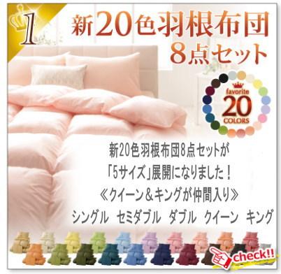 全20色!!水鳥の羽根100%使用の羽根布団8点セット