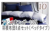 フランス産フェザー100%羽根布団8点セット【ベッドタイプ】