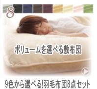 9色から選べる!羽毛布団8点セットプレミアム敷布団タイプ