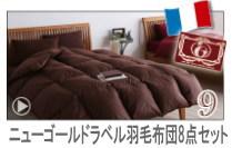 日本製★エクセルゴールドラベル羽毛布団8点