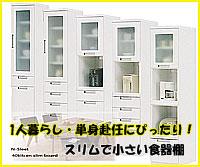 『 スリート40/ミニ食器棚 』