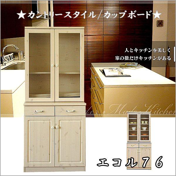 かわいいキッチンボード エコル76