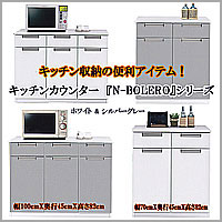 いい家具ダイレクト人気のキッチンカウンター