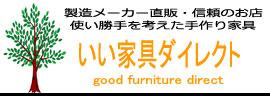 キッチン収納/食器棚の専門店!いい家具ダイレクトはメーカー直販・安心安全なインテリア家具通販サイトです!