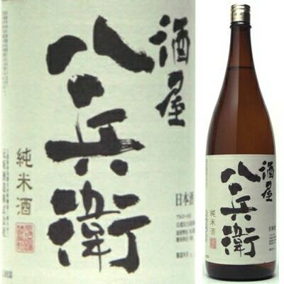 酒屋八兵衛 純米酒 一回火入れ1.8L