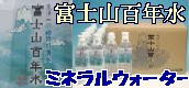 富士山百年水