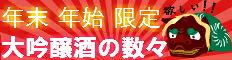 年末限定入荷・大吟醸酒・続々入荷中!!