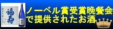 福寿ブルーボトル