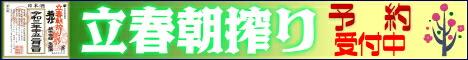 立春朝搾り 若竹 2021年 予約受付中