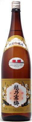 越乃寒梅無垢純米吟醸酒1.8L