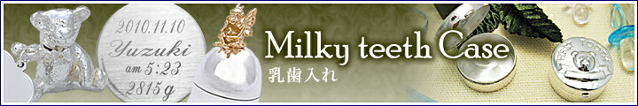Milky teeth Case 乳歯入れ