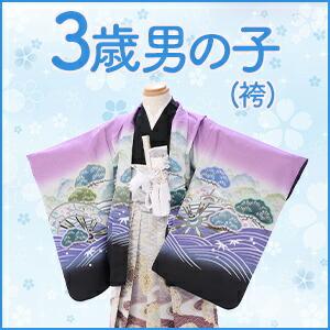 七五三着物3歳男の子袴
