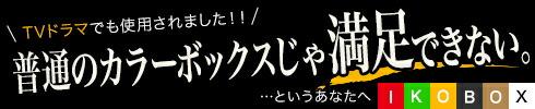 2015年4月スタート毎週火曜夜10時放送のドラマ、「戦う!書店ガール」にIKO-BOXが使用されました。