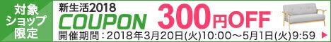 新生活2018 最大450円OFFクーポン配布中