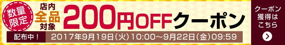 数量限定 店内全品対象 200円OFFクーポン