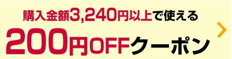 購入金額3,240円以上で使える200円クーポン