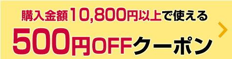 購入金額10,800円以上で使える500円クーポン