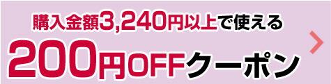3,240円以上で使える200円OFFクーポン