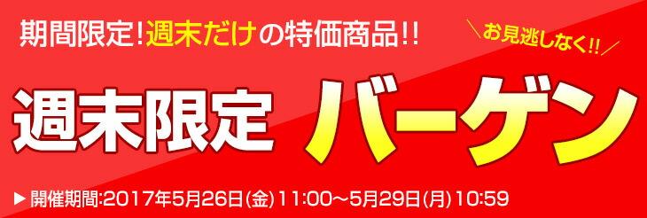 ★特設コーナー★【週末バーゲン】
