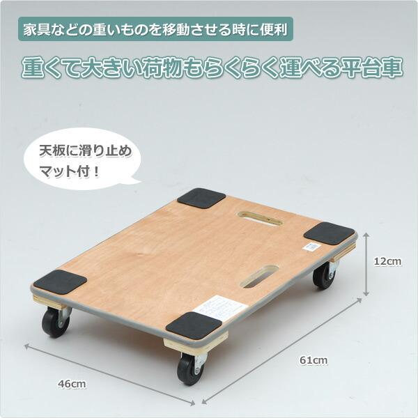 重くて大きい荷物もらくらく運べる平台車