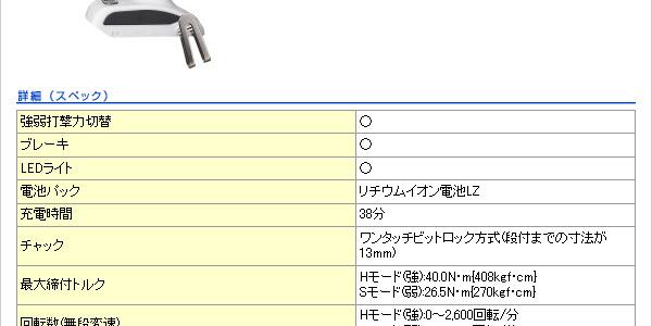 充電オイルパルスインパクトドライバー