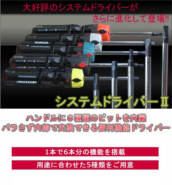 スイスツール(switz tool)システムドライバー