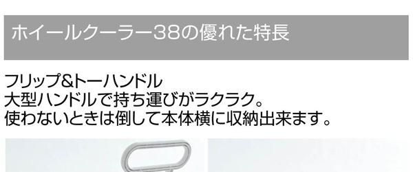 ホイールクーラー 38