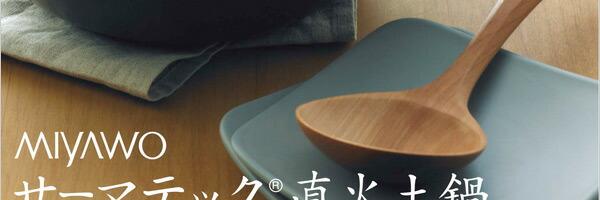 画像2: 【KAKO】囲 ハイブリッド土鍋 大/IH 直火 兼用/