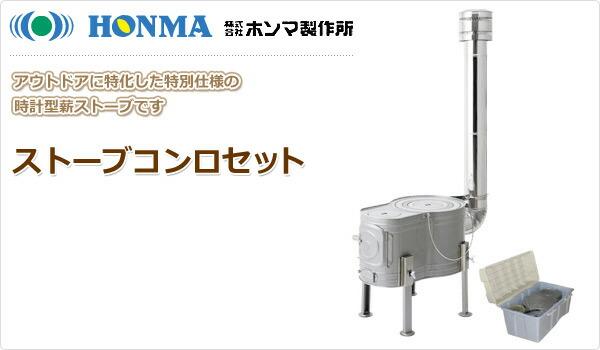 HONMA(ホンマ製作所)