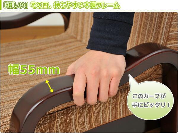 「優しい」その四、持ちやすい木製フレーム