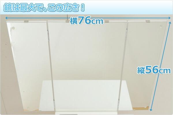 鏡は最大で、この広さ!