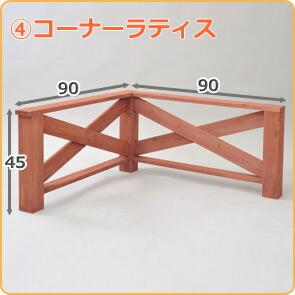 【4】コーナーラティスx1