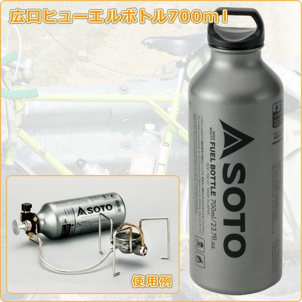 燃料が注入しやすく、ボトル内部の洗浄もしやすい広口サイズです。