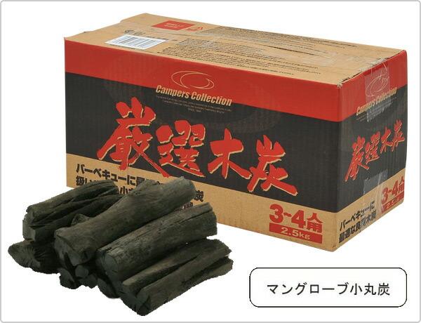 厳選木炭(2.5kg×8箱セット)