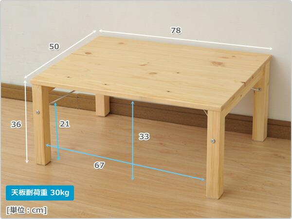 MUJI (無印良品)(ムジルシリョウヒン)のパイン材テーブル・