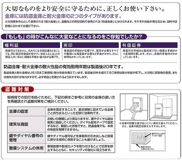 キキング工業(CROWN)ICカード式耐火金庫KS-50RFEA