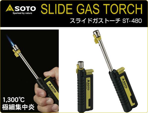 新富士バーナー(SOTO)スライドガストーチST-480