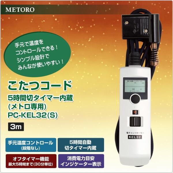 こたつコード3m 5時間切タイマー内蔵<メトロ専用>>PC-KEL32(S)