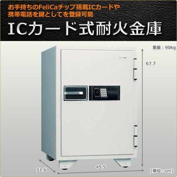 キング工業(CROWN)ICカード式耐火金庫KS-50RFEA