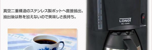 YAMAZENLONGTコーヒーメーカーMC-720WS(SB)
