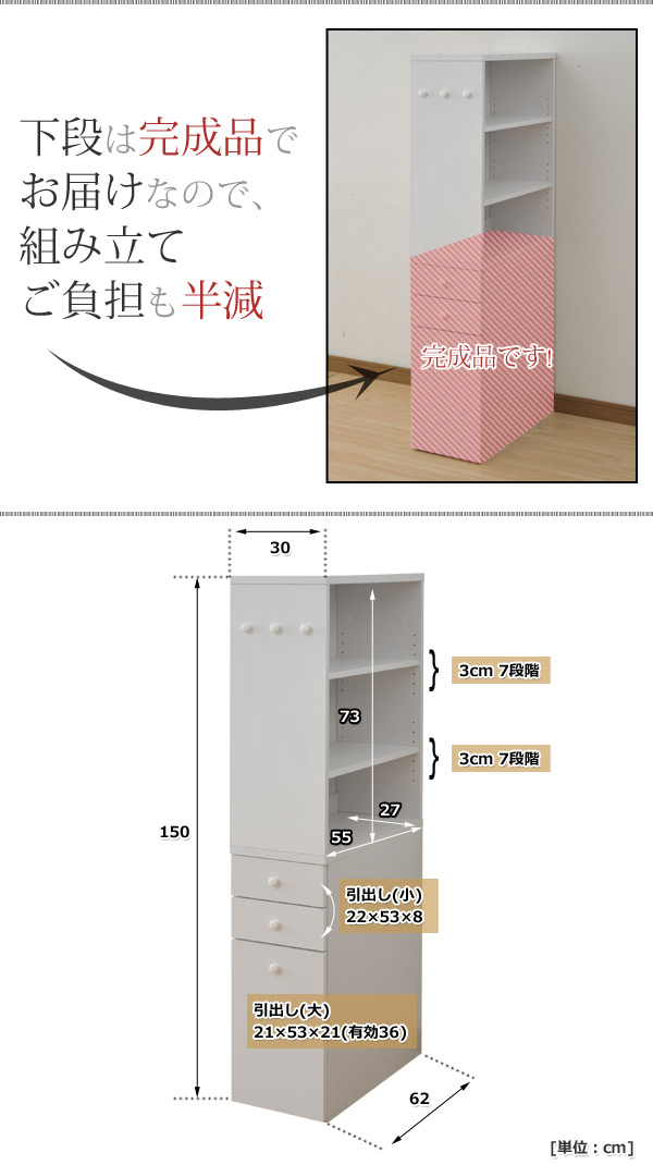 山善(YAMAZEN)デスクサイド収納ラック(幅30高さ150)CJR-1530-HFA(WH)ホワイト