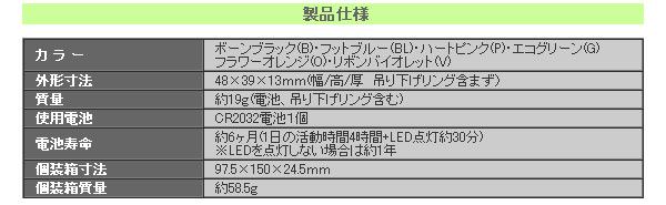 山佐(ヤマサ/YAMASA)わん歩計WP-350(P)ハートピンク