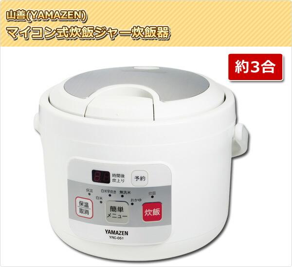 )マイコン式炊飯ジャー炊飯器(約3合)