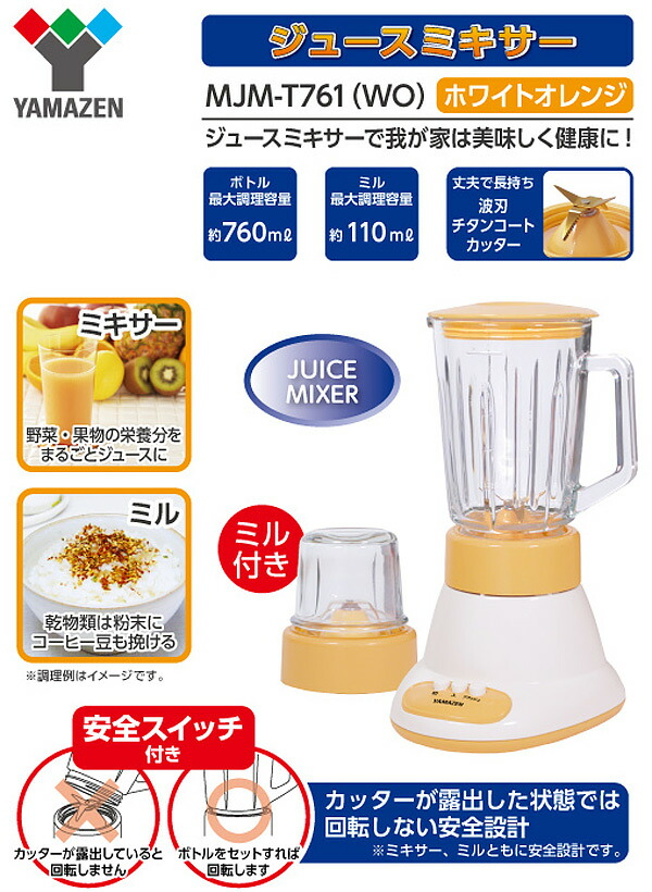 ジュースミキサー(ミル付)