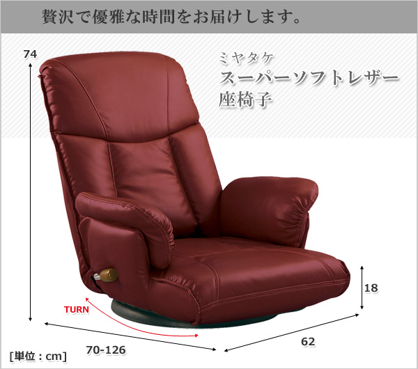 スーパーソフトレザー座椅子