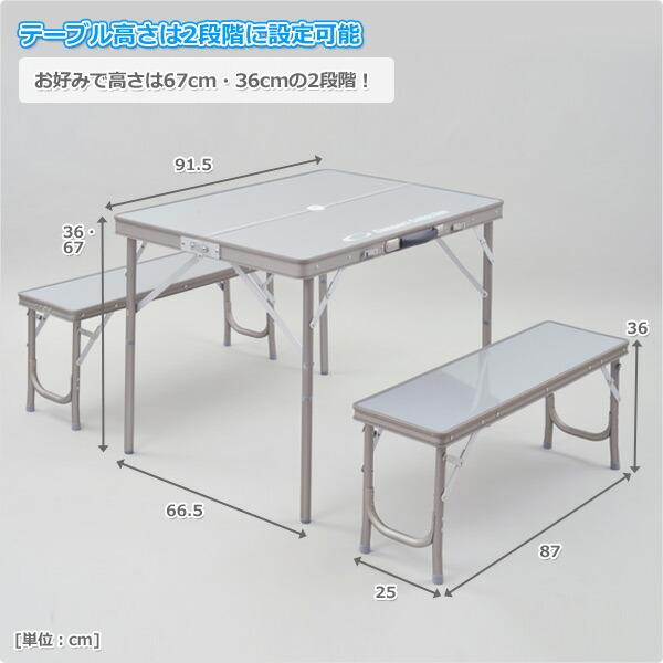 テーブル高さは2段階設定可能